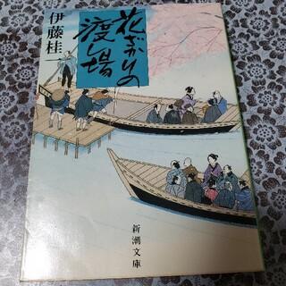 花ざかりの渡し場(文学/小説)