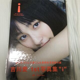 ワニブックス - i 吉川愛ファースト写真集 直筆サイン入り