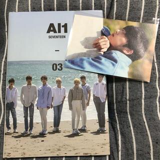 セブンティーン(SEVENTEEN)のSEVENTEEN Al1 ジュン(K-POP/アジア)