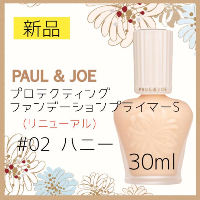 PAUL & JOE(ポールアンドジョー)のポールアンドジョープロテクティング 02 ハニー プライマー化粧下地 30ml コスメ/美容のベースメイク/化粧品(化粧下地)の商品写真