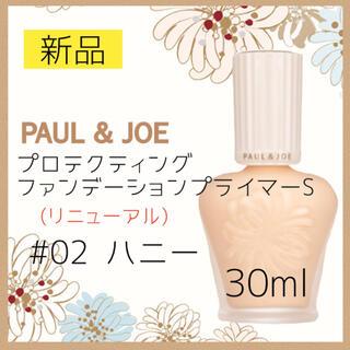 PAUL & JOE - ポールアンドジョープロテクティング 02 ハニー プライマー化粧下地 30ml