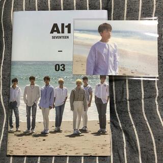 セブンティーン(SEVENTEEN)のSEVENTEEN Al1 ディノ(K-POP/アジア)