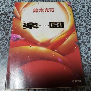 楽園(文学/小説)