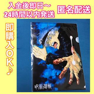 集英社 - 呪術廻戦 五条悟 クリアファイル 4巻イラスト 4巻 五条先生 ごじょうさとる