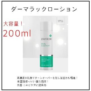 【セット割引あり】 200ml ダーマラックローション エンビロン enviro