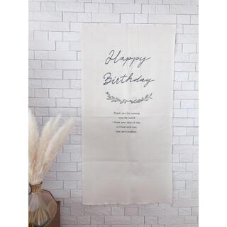 葉っぱのバースデータペストリー ロング お誕生日名入れ