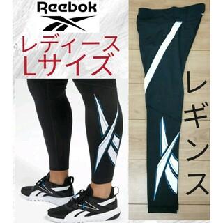 Reebok - 【速乾】リーボック レギンス スパッツ レディース Lサイズ