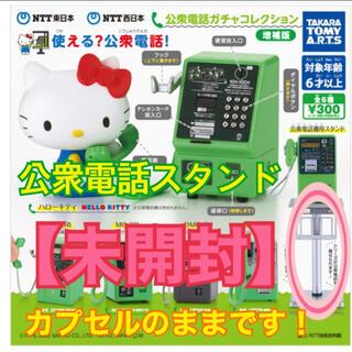 Takara Tomy - 公衆電話ガチャコレクション 公衆電話スタンド