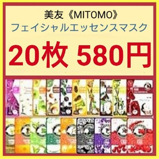 19種類20枚《日本製》美友フェイシャルエッセンスマスク(パック/フェイスマスク)