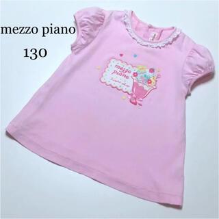 mezzo piano - メゾピアノ  半袖 シャツ パフェ 130 春 夏 ファミリア ミキハウス