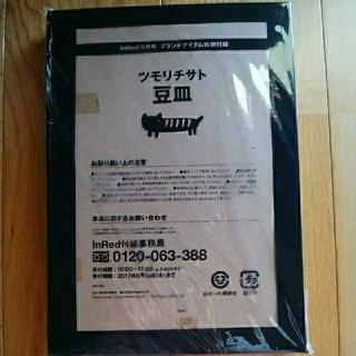 TSUMORI CHISATO - InRed9月号ブランドアイテム特別付録 ツモリチサト 豆皿🐈