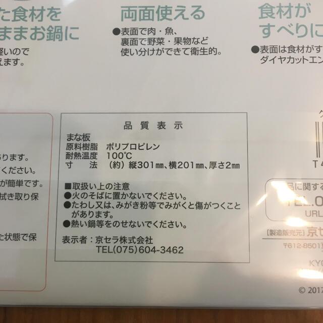 京セラ(キョウセラ)の専用です 京セラ 黒いまな板 未使用 インテリア/住まい/日用品のキッチン/食器(調理道具/製菓道具)の商品写真