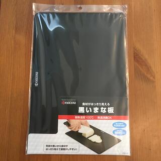 京セラ - 京セラ 黒いまな板 未使用