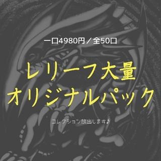遊戯王 - 【★☆レリーフ確定☆★】オリジナルパック