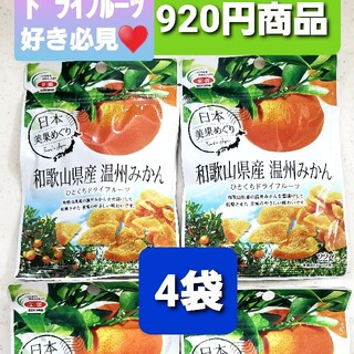 紫外線対策にビタミンC補給‼️全農和歌山県産温州みかんひとくちドライフルーツ(フルーツ)