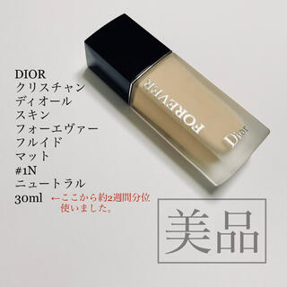 Dior - DIOR ディオール ファンデ マット 1N
