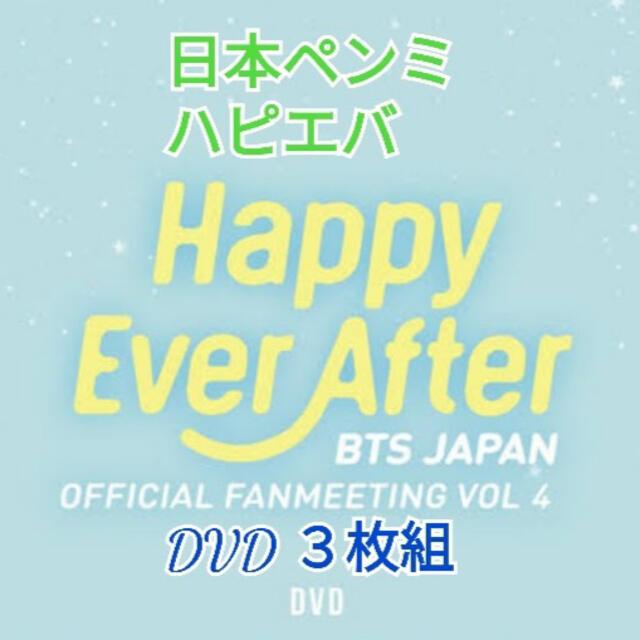 防弾少年団(BTS)(ボウダンショウネンダン)のBTS Happy Ever After 日本 ペンミ DVD エンタメ/ホビーのDVD/ブルーレイ(ミュージック)の商品写真