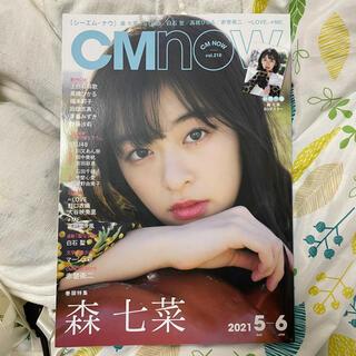 CMnow シーエム・ナウ vol.210 2021.5月~6月 森七菜