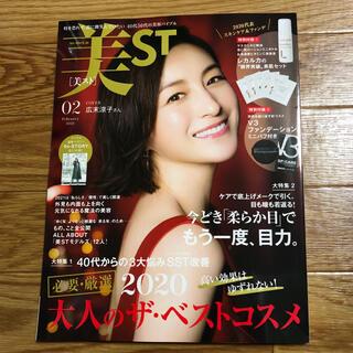 コウブンシャ(光文社)の美ST 2月号(美容)