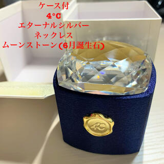 4℃ - 【箱付き】4℃エターナルシルバーネックレス 6月