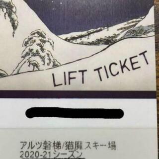 4/18まで限定値下!アルツ磐梯・猫魔スキー場シーズン券(ウィンタースポーツ)