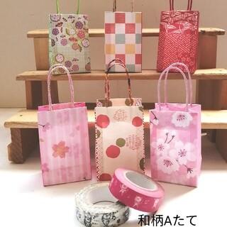 No.103和柄【Aたて】ミニミニ紙袋6枚¥330(送料無料)ハンドメイド(カード/レター/ラッピング)