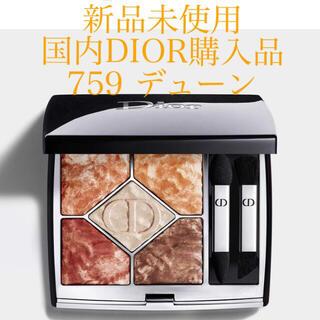 Dior - ディオール サンク クルール デューン