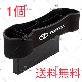 【セール】トヨタ サイド収納ボックス サイドポケット 小物入れ 1個
