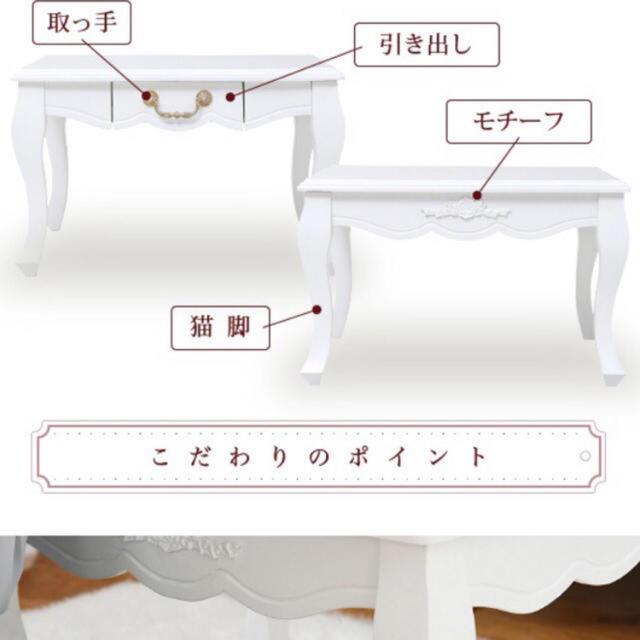 姫系 テーブル ホワイト インテリア/住まい/日用品の机/テーブル(ローテーブル)の商品写真
