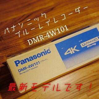 Panasonic - ほぼ未使用 ブルーレイレコーダー DMR-4W10(最新モデル)5年保証