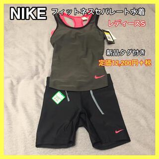 NIKE - 【新品タグ付】 NIKE フィットネス 水着 3点セパレート レディースS
