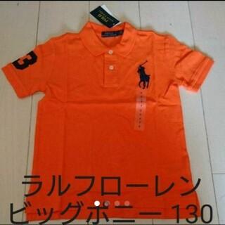 POLO RALPH LAUREN - ラルフローレン ビッグポニー 半袖 ポロシャツ 130