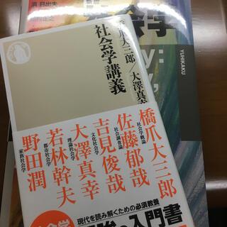 社会学(語学/参考書)
