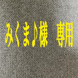 ガッケン(学研)のあそびと環境 012歳 2019年5月号 付録付き(住まい/暮らし/子育て)