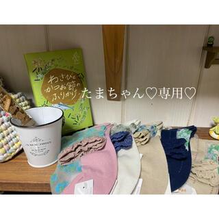 たまちゃん専用♡(菓子/デザート)