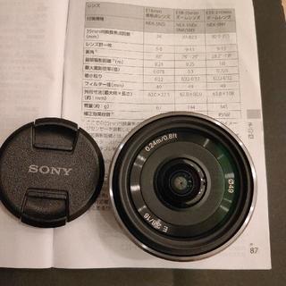 ソニー(SONY)のソニー E 16mm 単焦点レンズ ミラーレス一眼用(レンズ(単焦点))