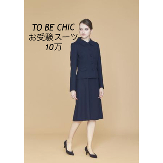 TO BE CHIC - TO BE CHIC 受験スーツ 40 Mサイズ濃紺