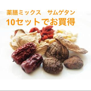 [10セットで10%オフ!]\\人気商品// 薬膳ミックス 参鶏湯✖️ 10袋(その他)