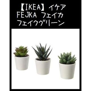 IKEA - 3個セット【IKEA】イケア  FEJKA フェイカ 人工観葉植物