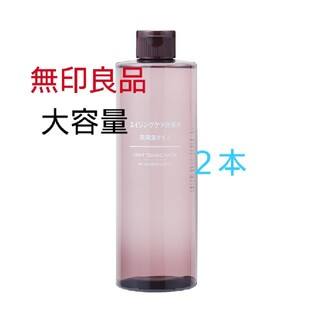 MUJI (無印良品) - 【新品未開封】 無印良品エイジングケア化粧水高保湿タイプ/400ml/2本セット