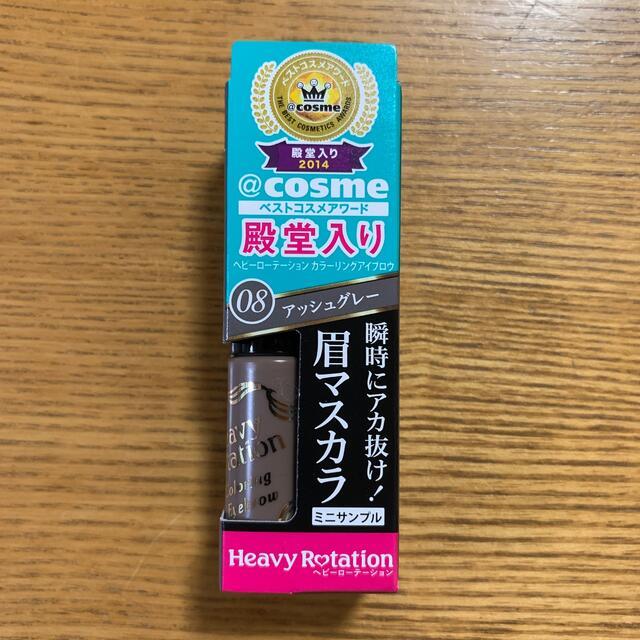 Heavy Rotation(ヘビーローテーション)のキスミー ヘビーローテーション カラーリングアイブロウ サンプル コスメ/美容のベースメイク/化粧品(眉マスカラ)の商品写真