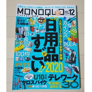 MONOQLO (モノクロ) 2020年 12月号(その他)