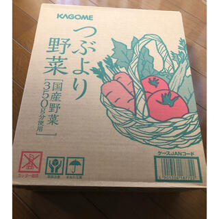 カゴメ(KAGOME)のKAGOME野菜 30本(野菜)