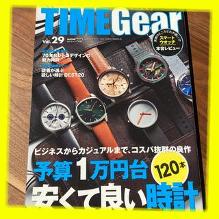 2020/タイムギアTIMEGear vol.29 メンズウォッチ時計