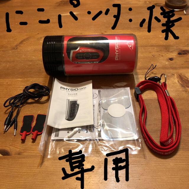 PHYSIO nano フィジオナノ 微弱電流治療器 スポーツ/アウトドアのトレーニング/エクササイズ(トレーニング用品)の商品写真