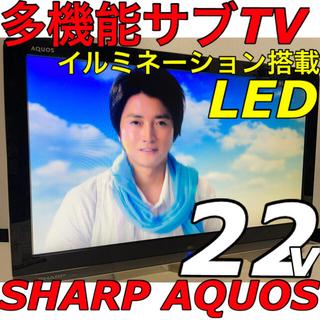 AQUOS - 【Switch可★高機能サブTV】22型 SHARP LED液晶テレビ アクオス