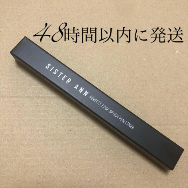 SISTER ANN シスターアン リキッドブラシペンアイライナー ブラック コスメ/美容のベースメイク/化粧品(アイライナー)の商品写真