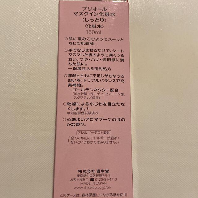 PRIOR(プリオール)のプリオール マスクイン化粧水 (しっとり) 本体 160ml コスメ/美容のスキンケア/基礎化粧品(化粧水/ローション)の商品写真
