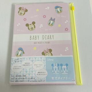 Disney - 【新品未使用!】育児日記 育児ダイアリー