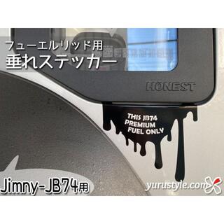 垂れステッカー*JB74|Jimny ジムニー 給油口 自動車(その他)